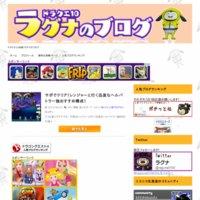 ドラクエ10攻略 ラグナのブログ