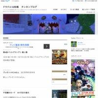 ドラクエ10攻略 チンネンブログ